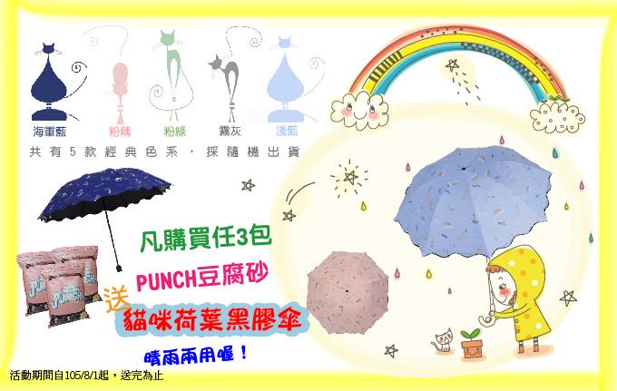 2016-umbrella
